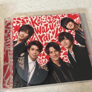 ジャニーズ(Johnny's)のkoi-wazurai (通常盤)(ポップス/ロック(邦楽))