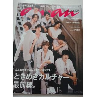 マガジンハウス - anan Hey!Say!JUMP表紙 2018年8月8日号