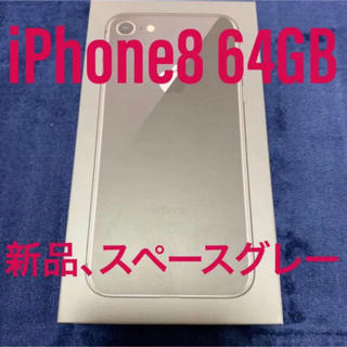 エーユー(au)のApple iPhone 8 64 GB au 本体 新品 アイフォン アップル(スマートフォン本体)