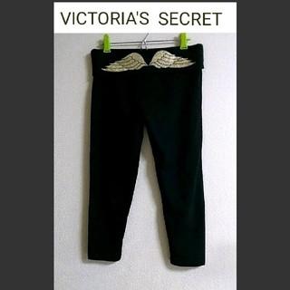 ヴィクトリアズシークレット(Victoria's Secret)のヴィクトリア シークレット レギンス(レギンス/スパッツ)