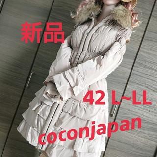 新品♥大きいサイズL~LL♥レアなデザインでエレガントな高品質なダウンコート♥(ダウンコート)