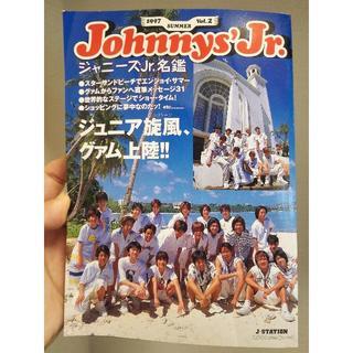 ジャニーズジュニア(ジャニーズJr.)のジャニーズJr名鑑 1997年(アート/エンタメ)