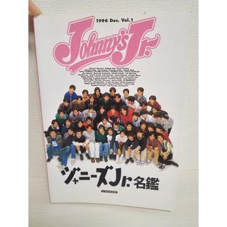 ジャニーズジュニア(ジャニーズJr.)のジャニーズJr名鑑 1996年(アート/エンタメ)