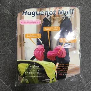 ユグノー(Huguenot)のユグノーマフ ベビーカー用ハンドマフ(ベビーカー用アクセサリー)