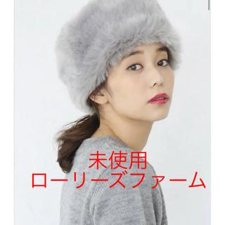ローリーズファーム(LOWRYS FARM)の未使用 ローリーズファーム  ファー帽子 ロシアン帽 黒(ニット帽/ビーニー)