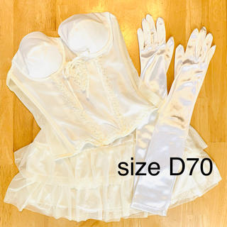 ウエディング/ブライダルインナー ビスチェ size D70(ブライダルインナー)