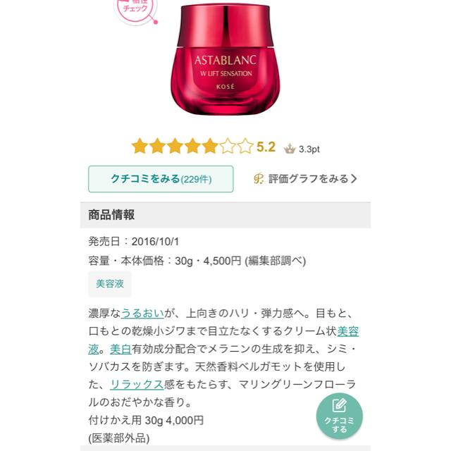 ASTABLANC(アスタブラン)のアスタブラン リフトセンセーション コスメ/美容のスキンケア/基礎化粧品(美容液)の商品写真