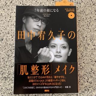 田中宥久子の「肌整形」メイク(ファッション/美容)