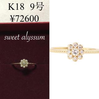 トッカ(TOCCA)の美品 TOCCA JEWEL sweet alyssum K18(リング(指輪))