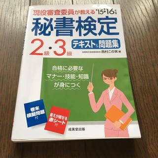 秘書検定 2級 3級 参考書(資格/検定)
