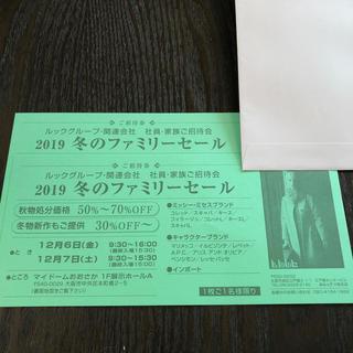 マリメッコ(marimekko)のルックファミリーセール午前2枚(ショッピング)