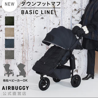AIRBUGGY - AIRBUGGY✩ダウンフットマフ