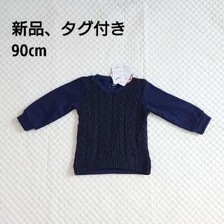 ニシマツヤ(西松屋)の新品 ニット(ニット)