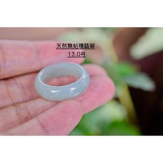 H92-1 在庫処分 13.0号 天然翡翠 リング レディース メンズ 硬玉(リング(指輪))