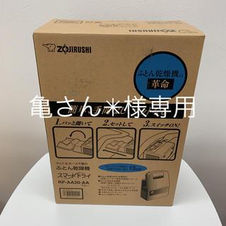 ゾウジルシ(象印)の象印の布団乾燥機 新品未開封・未使用 RF-AA20-AA(衣類乾燥機)