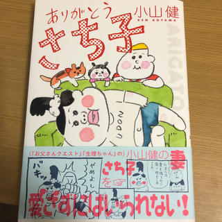 角川書店 - ありがとう さち子