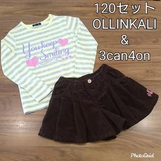 サンカンシオン(3can4on)の女の子まとめ売り 120(Tシャツ/カットソー)