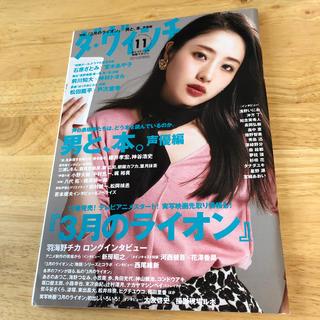 ダ・ヴィンチ 2016年 11月号 (文芸)