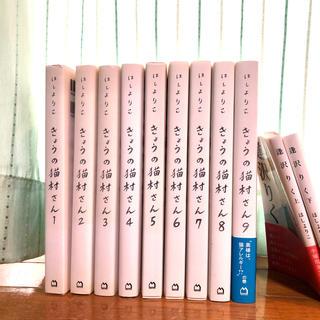 マガジンハウス - きょうの猫村さん全巻1~9と逢沢りく セット