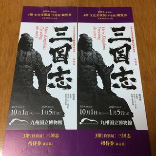 三国志展 チケット(美術館/博物館)