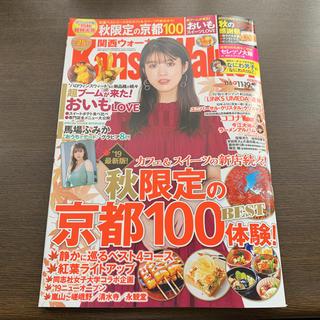 カドカワショテン(角川書店)の関西ウォーカー 11/6〜11/19号(アート/エンタメ/ホビー)