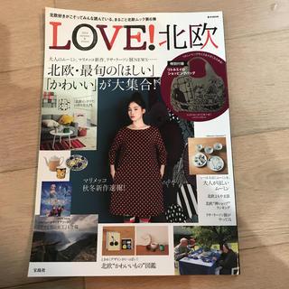 タカラジマシャ(宝島社)のLOVE! 北欧 2014 autumn & winter(人文/社会)