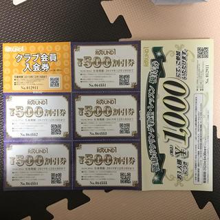 ラウンドワン 株主優待 チケット 割引券(ボウリング場)