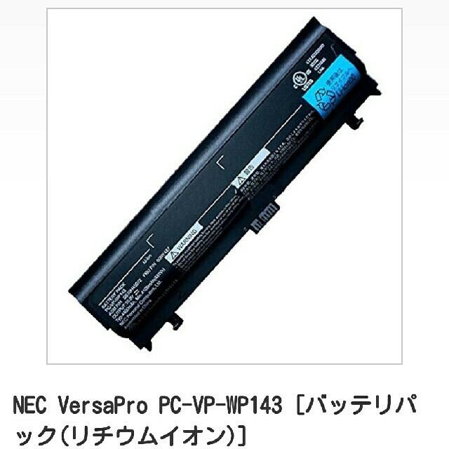 NEC(エヌイーシー)の新品未開封 NEC VersaPro PC-VP-WP143 バッテリ   スマホ/家電/カメラのPC/タブレット(PC周辺機器)の商品写真