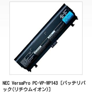 エヌイーシー(NEC)の新品未開封 NEC VersaPro PC-VP-WP143 バッテリ  (PC周辺機器)