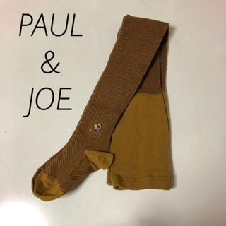 ポールアンドジョー(PAUL & JOE)のPAUL&JOE ポール&ジョー タイツ 新品未使用(タイツ/ストッキング)