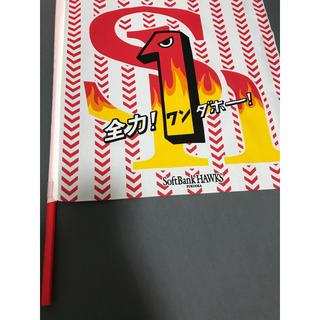 ソフトバンク(Softbank)のソフトバンク softbank 旗(応援グッズ)