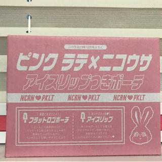 ピンクラテ(PINK-latte)の【未開封品】ピンクラテ×ニコウサ アイスリップつきポーチ(ポーチ)