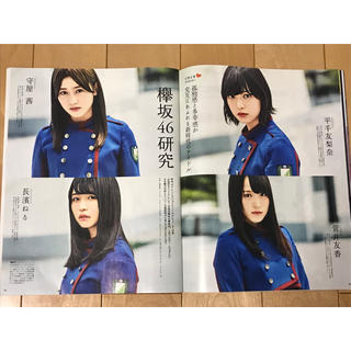 マガジンハウス - 【新品】【欅坂46メンバー掲載】anan (アンアン) 2017年 6/21号