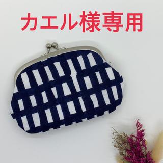 ミナペルホネン(mina perhonen)のカエル様専用(財布)