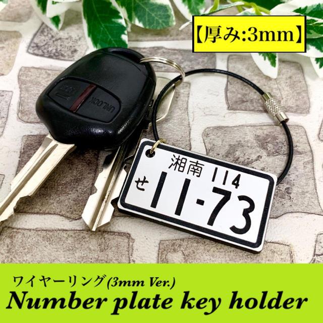 【送料無料】ワイヤーリングVer. ナンバープレート キーホルダー 白 3mm厚 自動車/バイクの自動車(車外アクセサリ)の商品写真