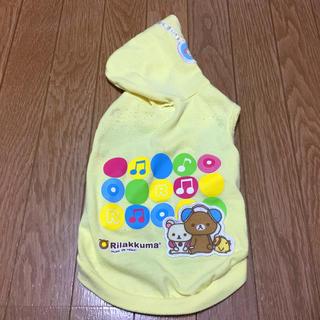 サンリオ(サンリオ)の専用!犬用  リラクマフード付きお洋服(犬)