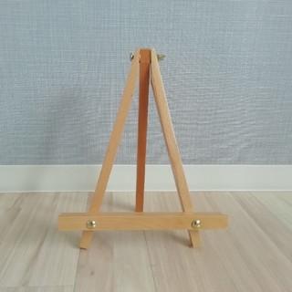 イーゼル(木製)ウェルカムスペース等の装飾に(イーゼル)