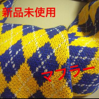 シマムラ(しまむら)のマフラー レディース イエロー×ブルー 155×24.5cm(マフラー/ショール)