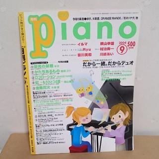 ヤマハ(ヤマハ)の(2冊で半額)月刊ピアノ2004年9月号(ポピュラー)