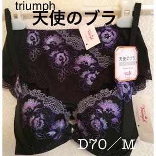 トリンプ(Triumph)の【新品タグ付】天使のブラ❤︎ブラセットD70M(定価¥12,760)(ブラ&ショーツセット)