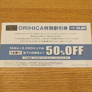 オリヒカ(ORIHICA)のオリヒカ ORIHICA 特別割引券 50%OFF(ショッピング)
