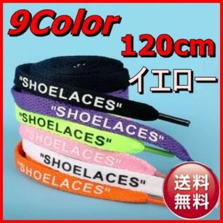 120イエロー 靴ひも 靴紐 シューレース Shoelaces(その他)