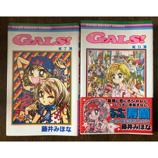 集英社 - 藤井みほな『GALS!【9】』
