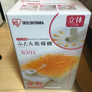 アイリスオーヤマ(アイリスオーヤマ)のふとん乾燥機(衣類乾燥機)