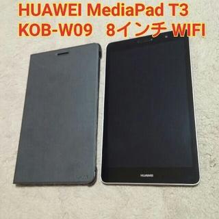 ANDROID - HUAWEI MediaPad T3 KOB-W09 8インチ 本体ケースのみ