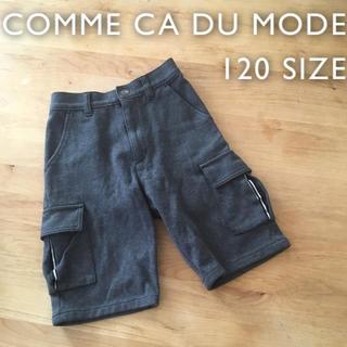 コムサデモード(COMME CA DU MODE)の男児 ハーフパンツ 120 フォーマルにも(ドレス/フォーマル)