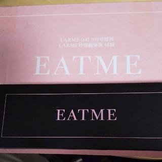 イートミー(EATME)のEATME 付録(アイシャドウ)