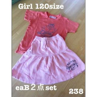 エーアーベー(eaB)の238 Girl 120 eaB Tシャツ&スカート 2点set まとめ売り(Tシャツ/カットソー)