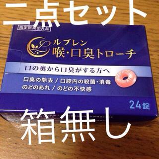 ルブレン 口臭トローチ  24錠×二点 箱無し(口臭防止/エチケット用品)