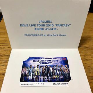 エグザイル(EXILE)のエグザイル 九州 オレンジカード(ミュージシャン)
